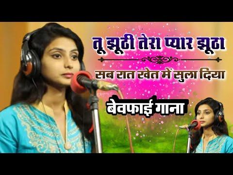 बहूत गम भरा गाना तू झूठी तेरा प्यार भी झूठा भँवर खटाना एंड मुस्कान जयपुर