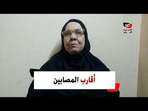 إحدى أقارب مصابي حادث محطة مصر:«كانوا هيركبوا القطر وفجأة ولع»