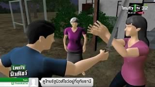 ผัวเดือด!ยิงญาติดับ-ป้องเมียถูกฟัน | 09-03-62 | ไทยรัฐนิวส์โชว์