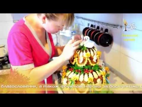 Весільний Коровай, Хліб для благословення, відео 1