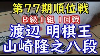 将棋棋譜並べ▲山崎隆之八段△渡辺明棋王第77期順位戦B級1組1回戦「技巧2」の棋譜解析No.2057Shogi/JapaneseChess