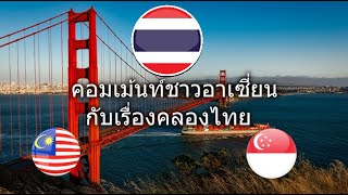คอมเม้นท์ชาวอาเซี่ยนกับเรื่องคลองไทย