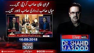 Live with Dr.Shahid Masood | 16-September-2018 | PM Imran Khan | Nawaz Sharif | Asif Zardari |