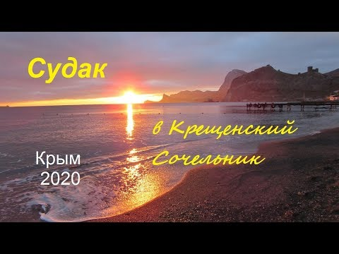 Крещенский Сочельник в Судаке 18 января 2020. Дед Мороз на пляже, красивый закат, Набережная
