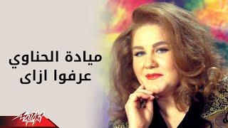 تحميل اغاني Erfo Ezay - Mayada Elhenawy عرفوا ازاى - مياده الحناوي MP3