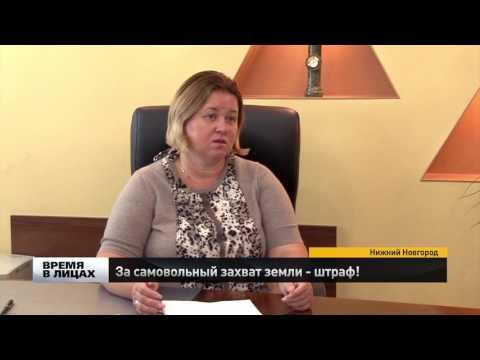 Наталья Корионова: за самовольный захват земли - штраф
