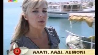 Η Ντίνα ανακαλύπτει τα μυστικά της κακαβιάς από τον καπετάν Μανώλη στην Κρήτη.