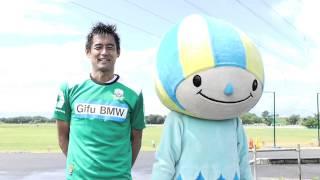FC岐阜 川口能活選手コメント&CM〜ミナモTV〜