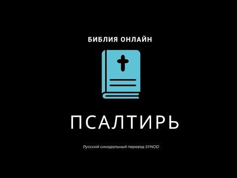 Псалом 90 Русский Синодальный Перевод