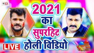 LIVE : Khesari Lal, Pawan Singh | का धमाकेदार होली गाने | Bhojpuri Holi Songs 2021 - BHOJPURI