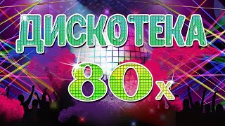 ДИСКОТЕКА 80-х (Видеосборник лучших песен 80-х)
