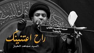 تحميل اغاني نعي راح أعتني لك   السيد مجاهد الخباز MP3