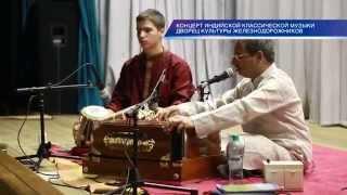 Концерт индийской классической музыки