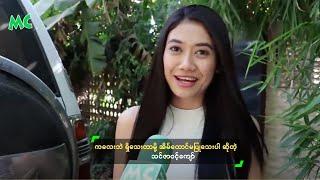 ကေလးဘဲ ရွိေသးတာမို႔ အိမ္ေထာင္မျပဳေသးပါ ဆိုတဲ့ သင္ဇာ၀င့္ေက်ာ္ - Thinzar Wint Kyaw