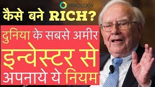 अमीर कैसे बने ? 5 Rules to Get Rich like Warren Buffett | Warren  Buffet Biography in Hindi