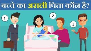 7 Majedar aur Jasoosi Paheliyan   Bache ka Asli Pita Kaun hai ? Hindi Riddles Queddle