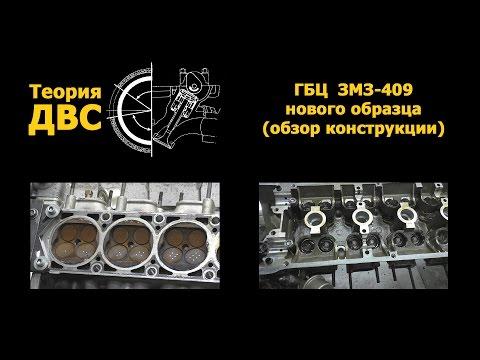 Теория ДВС - ГБЦ с двигателя ЗМЗ-409 нового образца (обзор конструкции)
