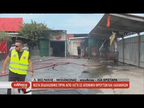 Φωτιά εκδηλώθηκε σε αποθήκη φρούτων στο δρόμο Θεσσαλονίκης-Μηχανιώνας | 16/08/2019 | ΕΡΤ
