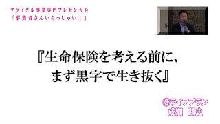 【保険】ライフ&ウエディングプランナー