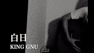 "mqdefault - 【1番だけカバー】""白日"" King Gnu / 日本テレビ系「イノセンス 冤罪弁護士」主題歌 covered by Tomarigi Wataru"