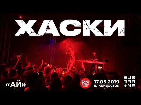 Хаски - Ай (Live, Владивосток, 17.05.2019)