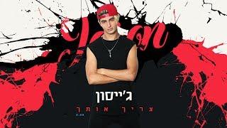 ג'ייסון - צריך אותך(חובה צפייה!! זמר ישראלי חדש שמטריף את כל המדינה!!)