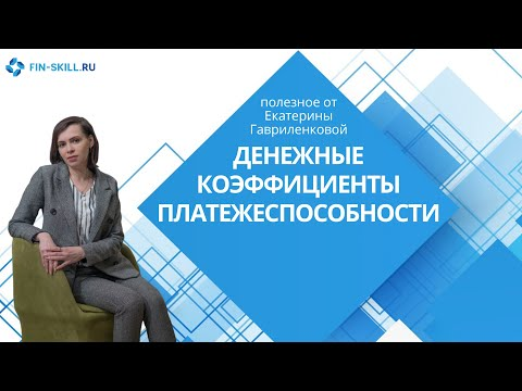 Денежные коэффициенты платежеспособности. Екатерина Гавриленкова.