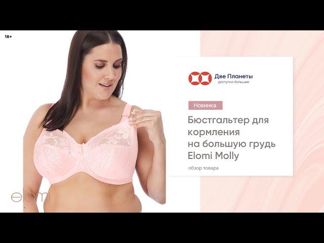 Видео Бюстгальтер ELOMI MOLLY 4542, Пудра