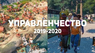 10 самых ожидаемых управленческих игр 2020-го и конца 2019-го