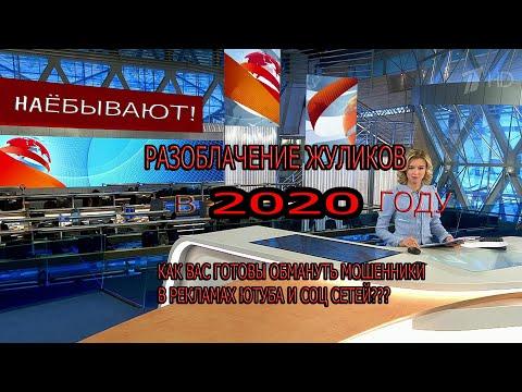 РАЗВОД 2020:ВОЗВРАТ И КОМПЕНСАЦИЯ НДС ЗА УТЕЧКУ ПЕРСОНАЛЬНЫХ ДАННЫХ 12000-300000РУБЛЕЙ|РАЗОБЛАЧЕНИЕ!