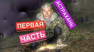 Рыбалка в кировском астраханская область