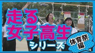佐賀女子 体育祭 食って飲んで 二人三脚