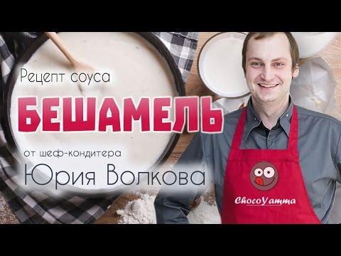 Как Приготовить Соус БЕШАМЕЛЬ Классический ✪ Bechamel Sauce Recipe