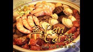 【盆菜】簡易自家版 中秋 冬至 新年 過節都啱使 !- Pan Cai (Easy DIY Version)
