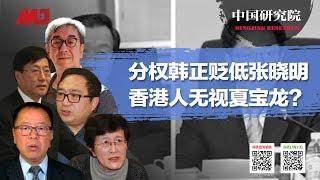 中国研究院 | 分权韩正,贬低张晓明,香港人无视夏宝龙?(陶杰 何频 程晓农 李恒青 张艾枚 第102期 20200215)