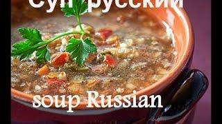 Суп русский(С КУРИЦЕЙ:))  soup Russian