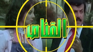 El Qannas Movie - فيلم القناص