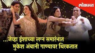 Father Daughter Dance - Mukesh Ambani Joins Isha Ambani For Dance Performance | Isha & Anand Wedding