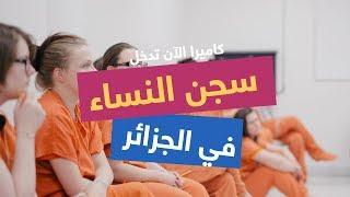 مازيكا كاميرا الآن تدخل سجن للنساء في الجزائر تحميل MP3