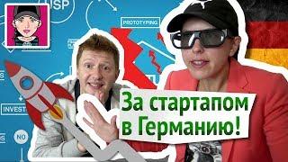 """За стартапом в Германию! / Канал """"Русская Европейка"""""""