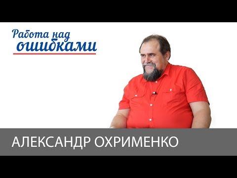 Александр Охрименко и Дмитрий Джангиров, Работа над ошибками, выпуск #395