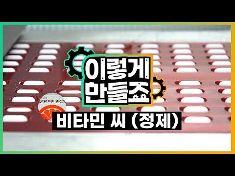 이렇게 만들죠 비타민C (고려은단) | How to make Korean Vitamin-C