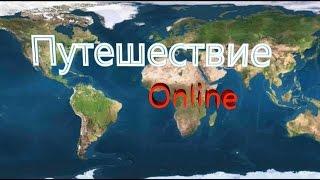 Путешествие онлайн.#4.Солнечная Турция
