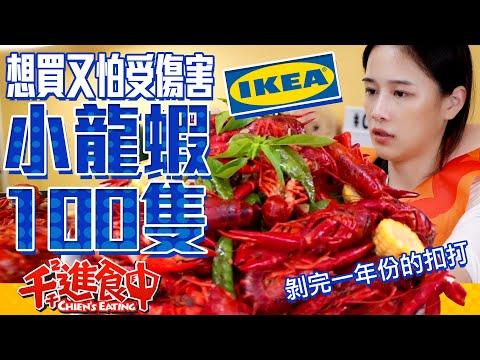 IKEA小龍蝦100支!想買又怕受傷害?