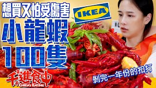 【Chien-Chien is eating】Having 100 crayfishes from IKEA