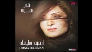 تحميل اغاني مجانا Omneya Soliman أمنية سليمان أقدر حبيبي اغنية رائعة YouTube