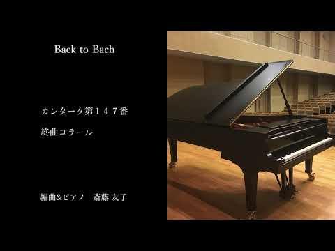 【 バッハ ピアノ アレンジ 】Back to Bach   カンタータ第147番 終曲コラール 作曲&ピアノ 斎藤友子