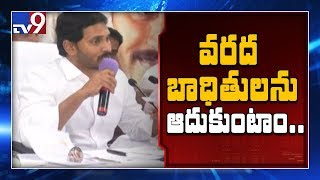 CM Jagan gives assurance to flood victims families