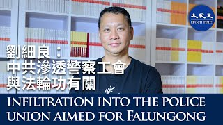 Interview with Simon Lau Sai Leung (8): CCP's infiltration into the police union aimed for Falungong