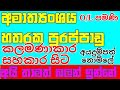 Government Job sri lanka|government jobs vacancies2021|dinamina gazette2021#rajaye rakiya|SinhaLe TV